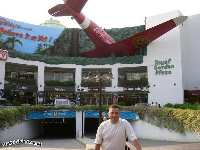 Таиланд  А это тот самый знаменитый отель куда врезался самолет