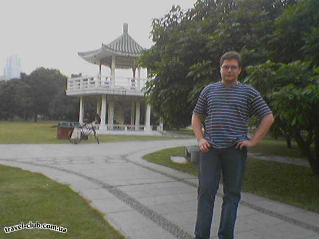 Китай  Типичный зелёный парк в центре<br /> <br /> <br />