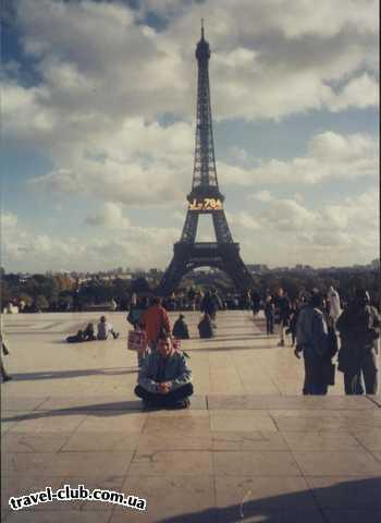 Франция  Я и Эйфелева башня