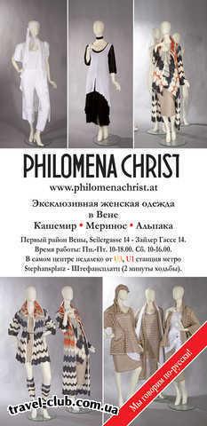Австрия  Дизайнерская одежда в Вене. Филомена Крист.