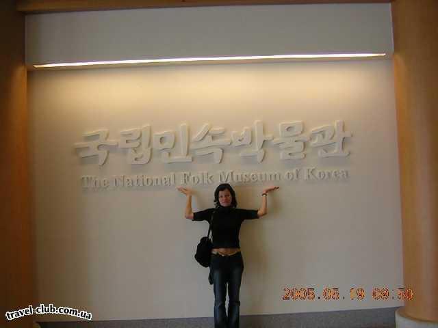 Корея  Сеул