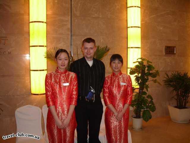 Китай  Дзяньзяган, на приеме  - девушки...