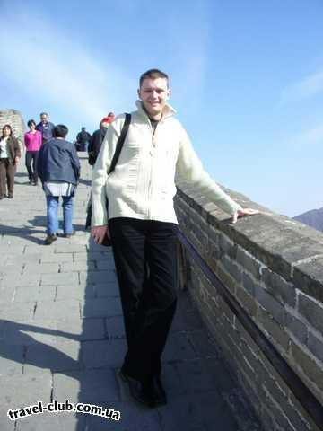 Китай  На Великой Китайской стене...