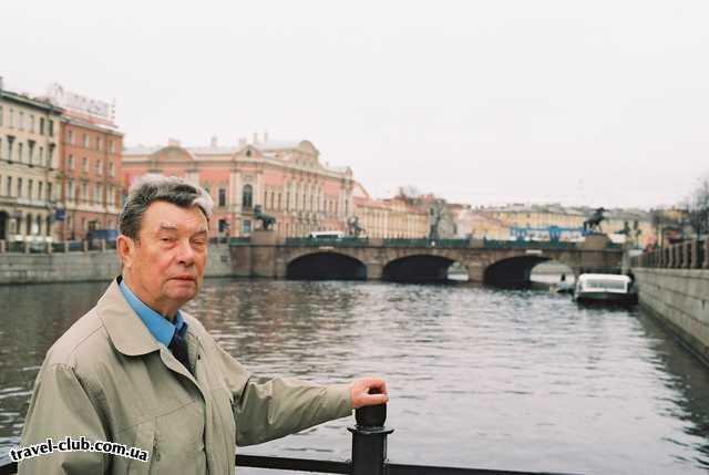 Россия  Ст.Петербург  Отец.Блокадник.На фоне Аничкина моста.
