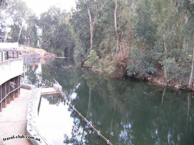 Израиль  Река Иордан (Ярденит)
