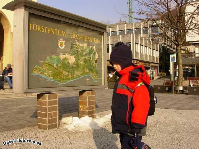 Лихтенштейн  Княжество 25км в длину и 10км в ширину.