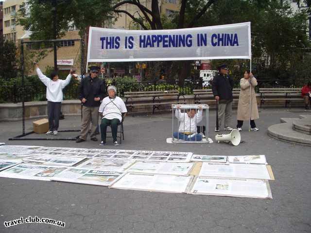 США  Америка  Нью-Йорк. Демонстрация против пыток в Китае на Юнион-ск