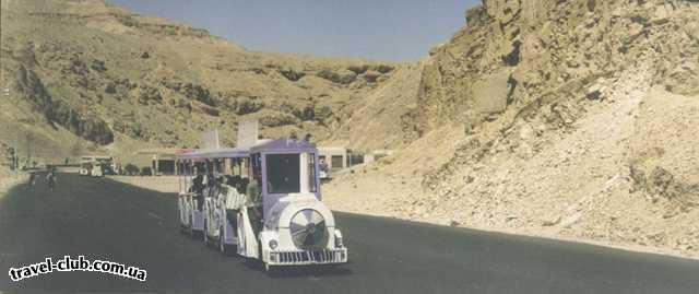 Египет  Луксор (Фивы)  Поезд в долине фараонов