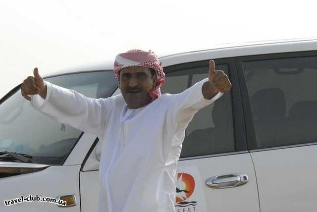 ОАЭ  Дубай  Наш драйвер по пустыне...