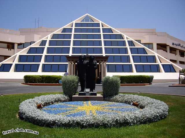 Египет  Хургада  Melia pharaon 5*  Пирамида ресепшен ярко выделяется из  всех отелей в Хургаде