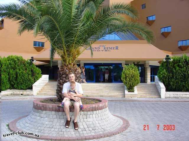 Турция  Кемер  Grand kemer 5*  Главный вход в отель