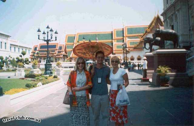 Таиланд  Королевский дворец, с гидом, имя которого Ном