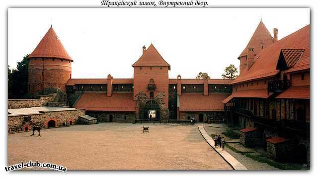 Литва  Тракайский замок. Внутренний двор.
