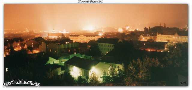 Литва  Ночной Вильнюс - вид из отеля Гинтарас.