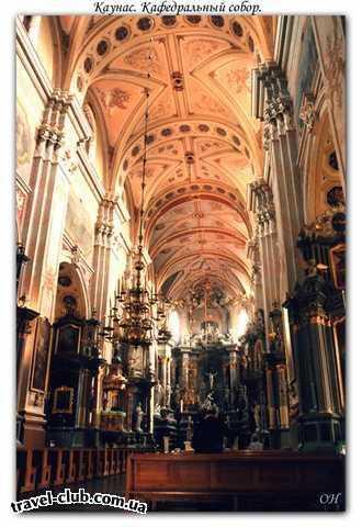 Литва  Каунас. Кафедральный собор.