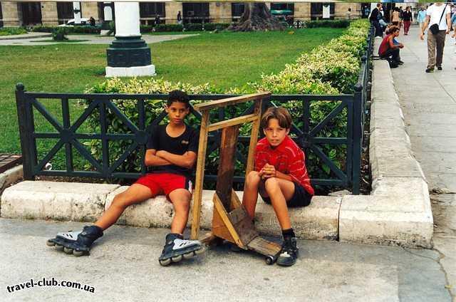 Куба  Тяжёлое детство, деревянные игрушки. Рядом с Капитолие